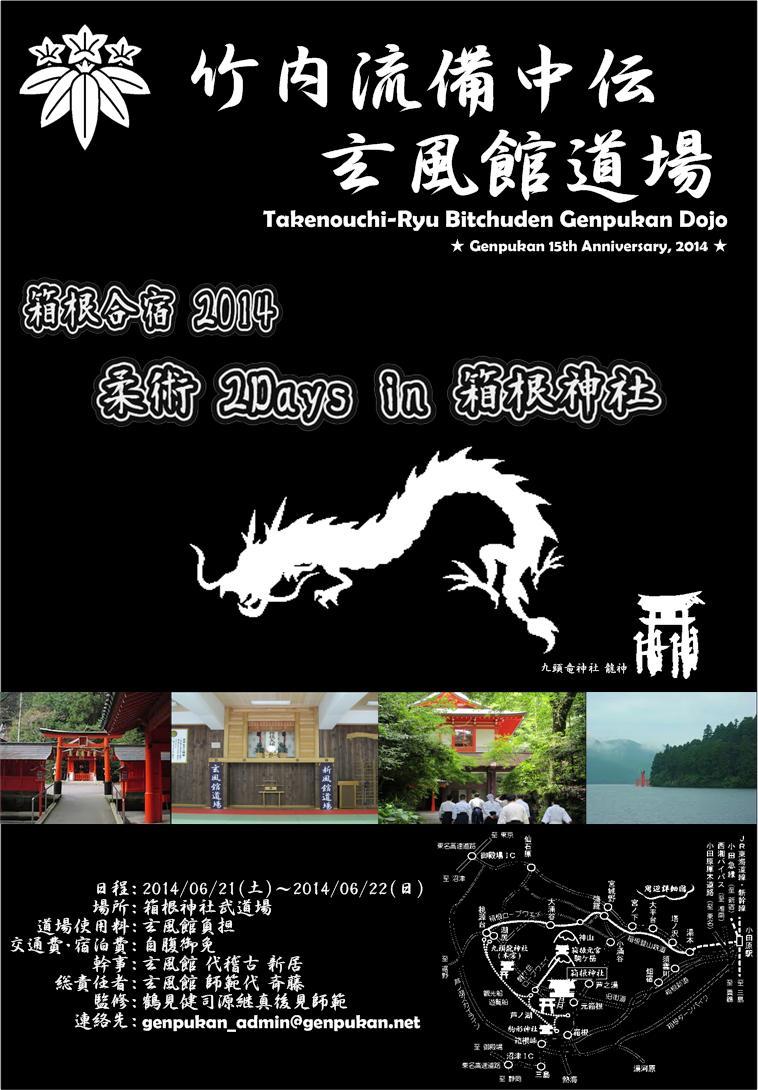 http://www.genpukan.net/genpukanblog/Hakone_2014_Flyer.jpg